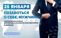 Волгоградский онкодиспансер проводит первый день здоровья в 2020 году