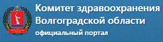 официальный ресурс Министерства Здравоохранения Волгоградской области
