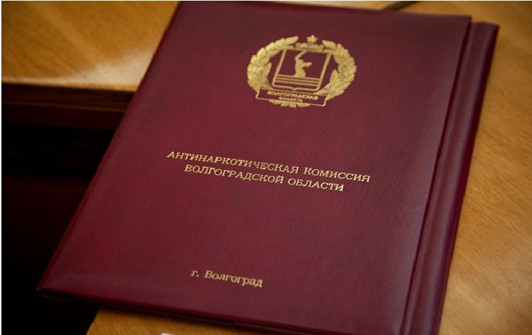 В Волгоградской области проводится работа по профилактике наркомании