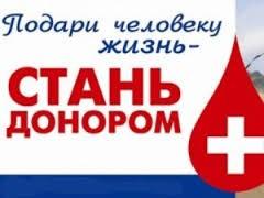 834 человека стали донорами на прошлой неделе