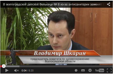 В Волгограде в детской больнице №8 из-за антисанитарии заменят главного врача