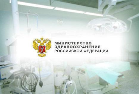 Появились две новые должности в составе главных внештатных специалистов Минздрава России