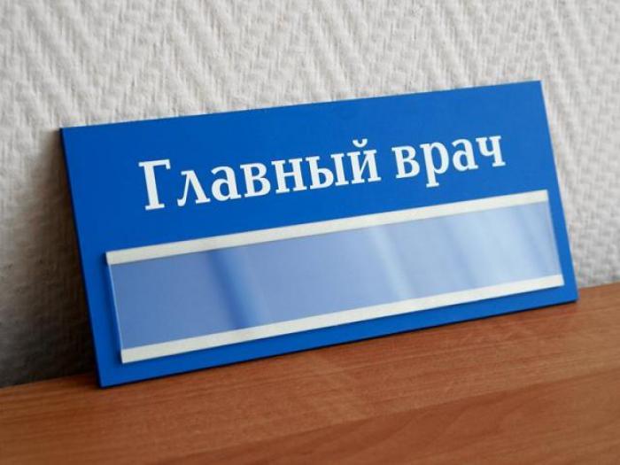 Требуется главный врач Ольховской ЦРБ