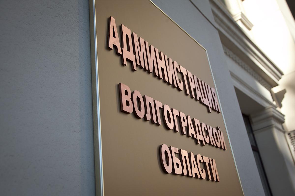 Социальный блок вопросов в администрации Волгоградской области курирует Евгений Харичкин