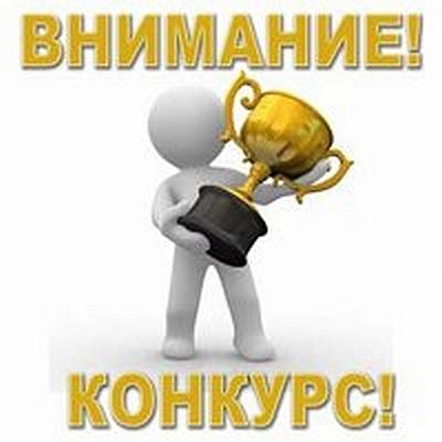 Внимание! Проводится Волгоградский областной конкурс «Лучший врачебный участок Волгоградской области - 2015»