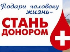 795 человек стали донорами на прошлой неделе