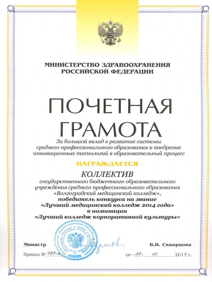 Корпоративная культура Волгоградского медколледжа лучшая в России