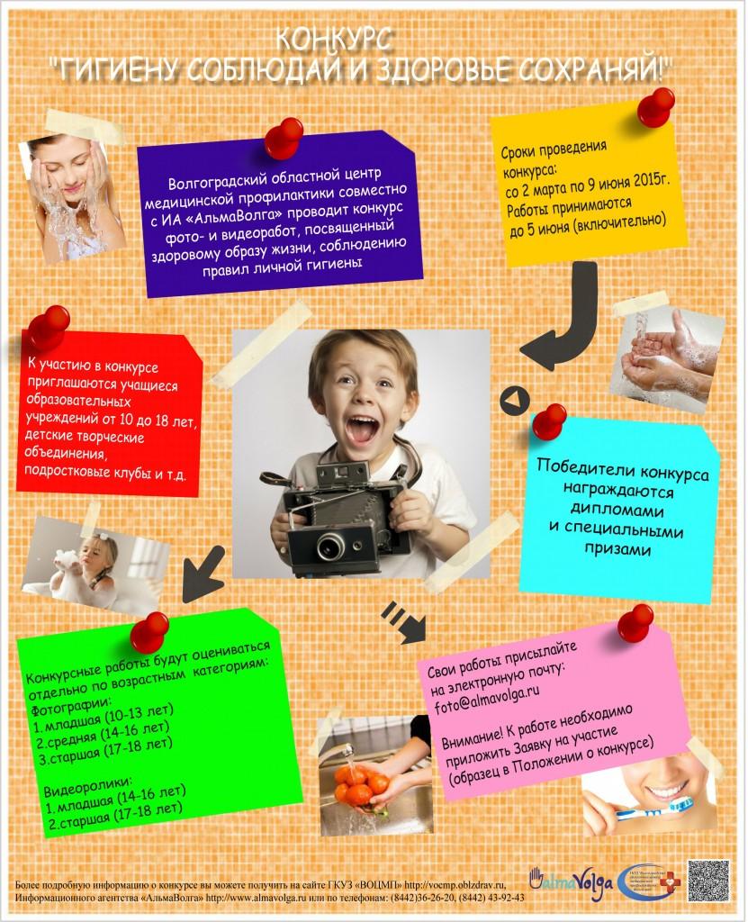 Конкурс фото- и видеоработ «Гигиену соблюдай и здоровье сохраняй!»