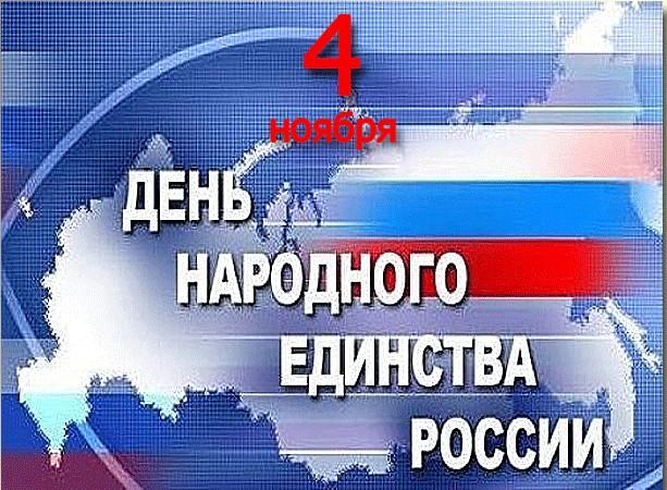 Поздравление министра здравоохранения Волгоградской области Владимира Шкарина с Днем народного единства!