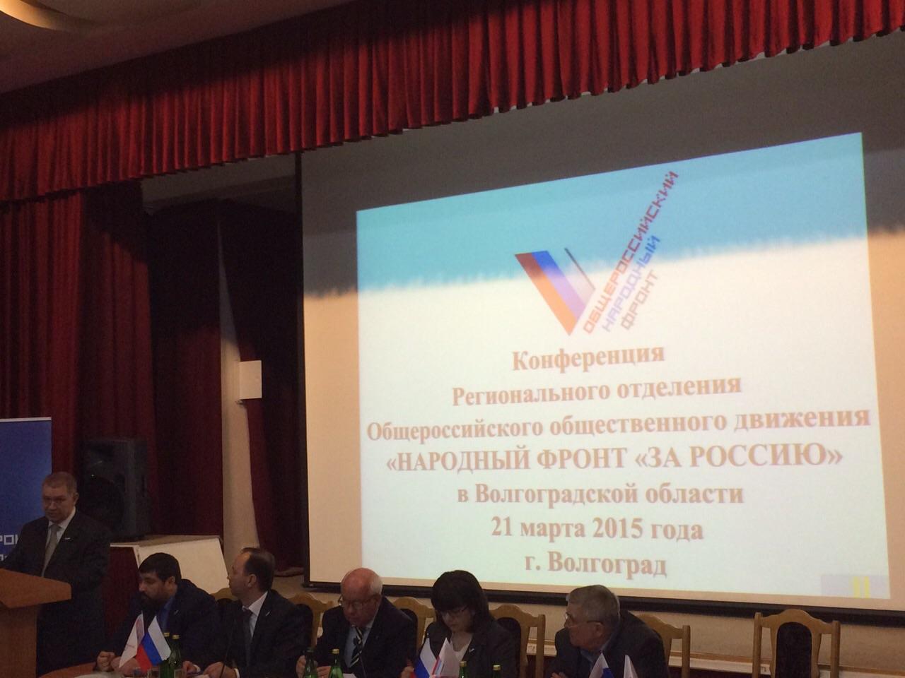 Председатель облздрава Владимир Шкарин принял участие в конференции ОНФ
